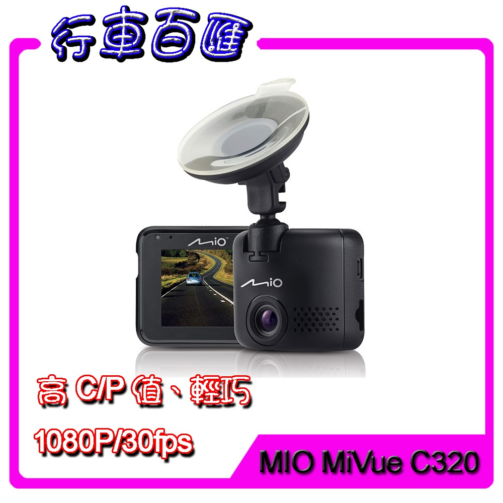 ~64G 清潔組附發票~MIO MiVue C320 大光圈行車記錄器