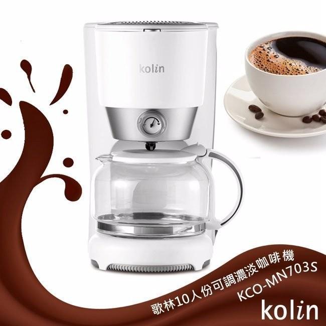 降降降Kolin 歌林10 人份可調濃淡咖啡機煮得快免濾紙不冷卻美好時光咖啡機KCO MN