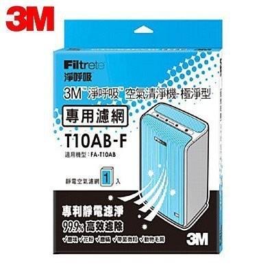 TOP 3C 3M 6 坪FA T10AB 淨呼吸空氣清淨機極淨型 濾網T10AB F 1