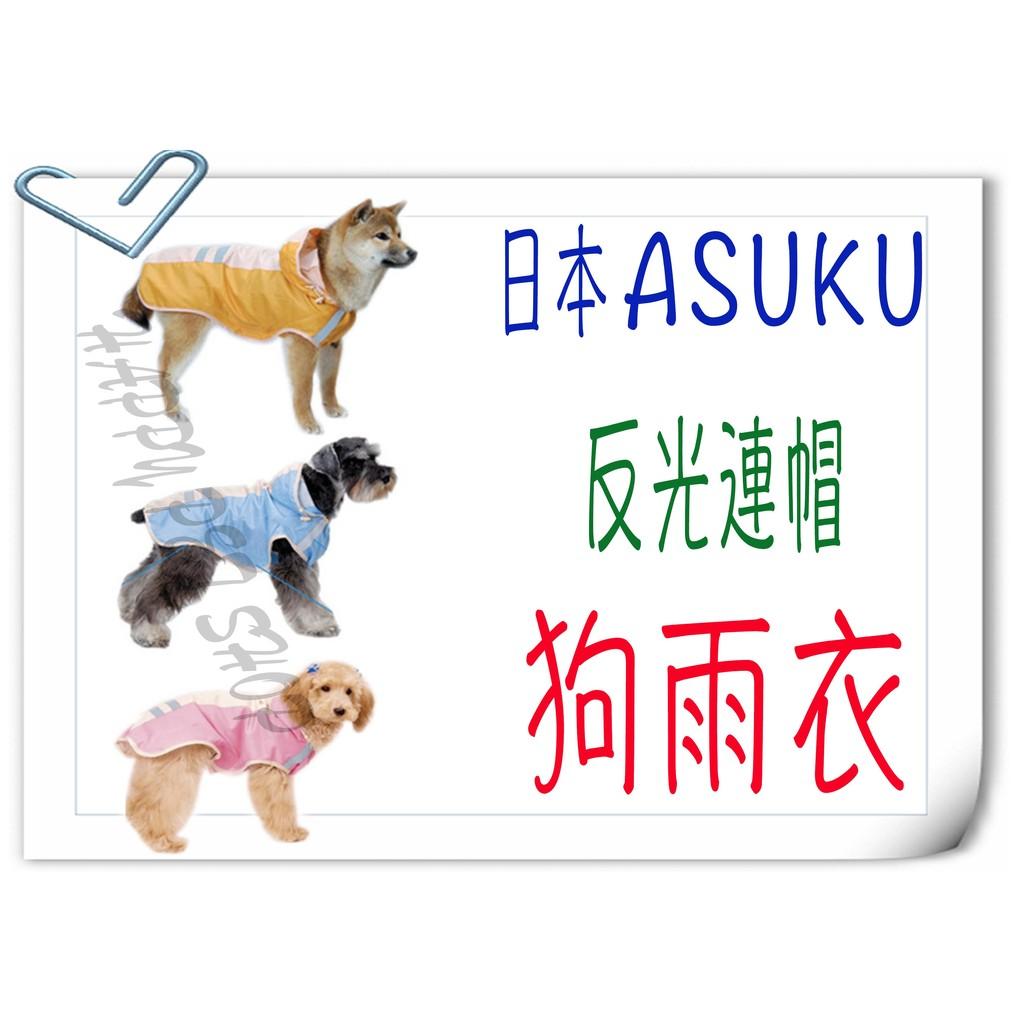 6 號 區 ASUKU 寵物雨衣反光連帽狗雨衣可當風衣狗風衣狗衣服HPPY 寵物澡堂