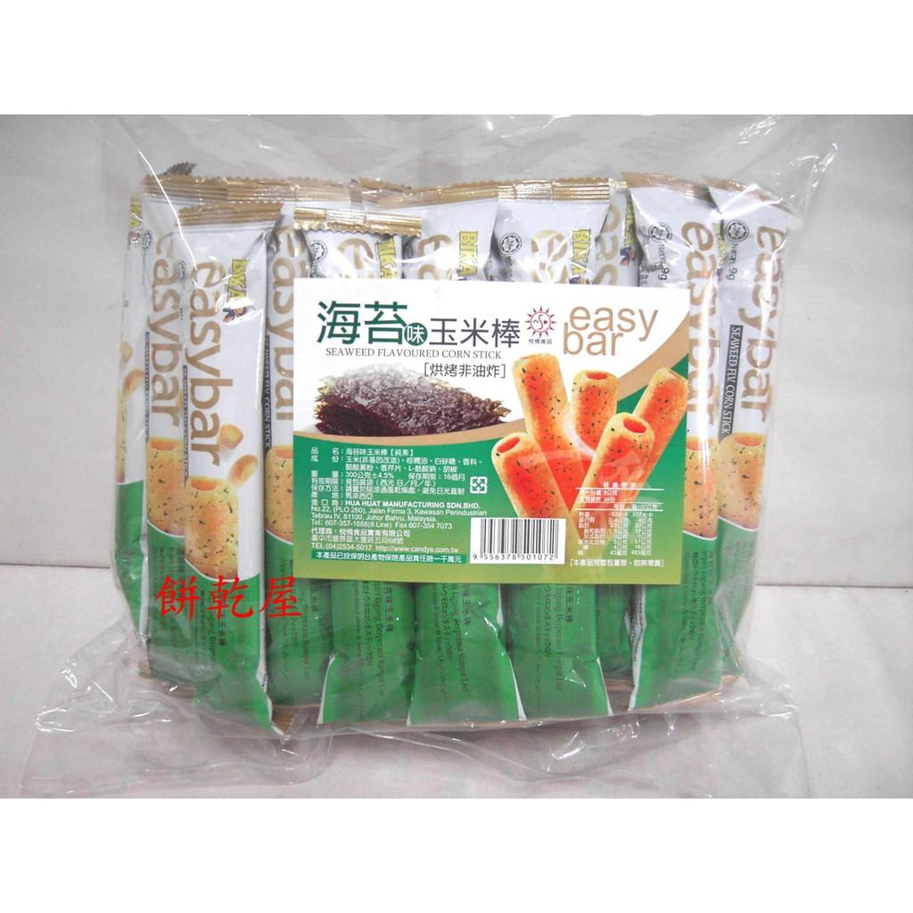 好味屋easy bar 玉米棒海苔口味300 公克純素 起士蛋黃巧克力口味玉米棒