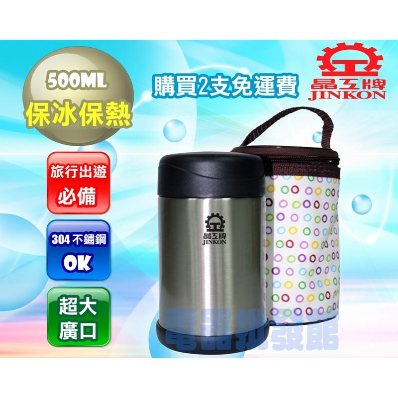 JC 0501 304 不銹鋼超真空燜燒杯晶工牌燜燒罐悶燒罐悶燒杯保溫杯500cc 非象印