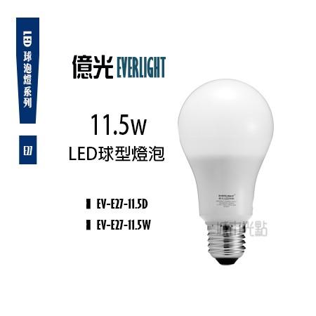 ~城市光點~~LED E27 ~EVERLIGHT 億光LED E27 11 5W 球泡燈