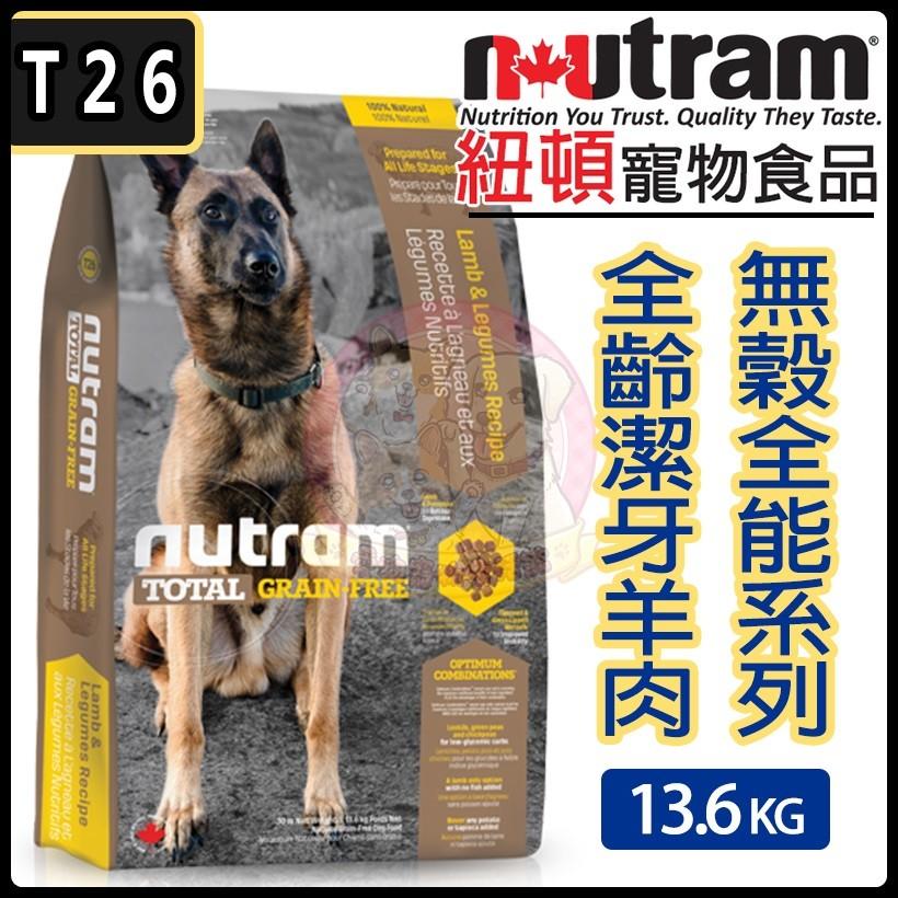 紐頓~T26 全齡潔牙羊肉配方~無穀全能系列~2 72kg 13 6kg 狗飼料乾飼料犬糧