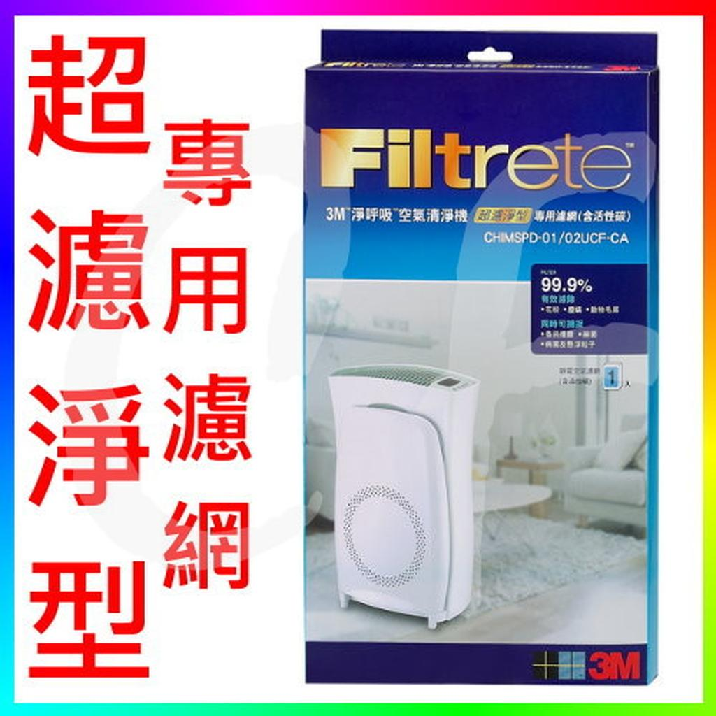 3M 濾網CHIMSPD 01 02UCF CA 淨呼吸空氣清淨機超濾淨型進階版高效版