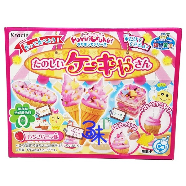 kracie 可利斯 diy 糖果冰淇淋 1 盒26 公克 108 元~490155135