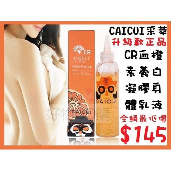 全網最 ↘145 香港Carrian 佳寧同款采萃CAICUI 新升級版正品CR 血橙養白