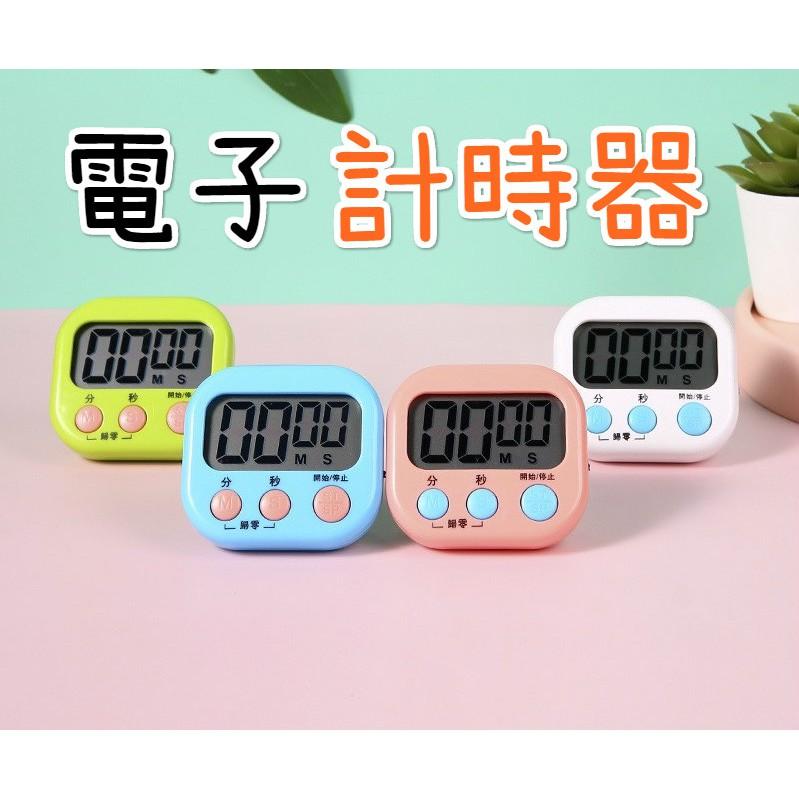 現貨 台灣發貨 電子計時器 計時器 廚房計時器 正負倒計時 鬧鐘計時器 馬卡龍色 多功能計時器 記時器 鬧鐘 直播神器