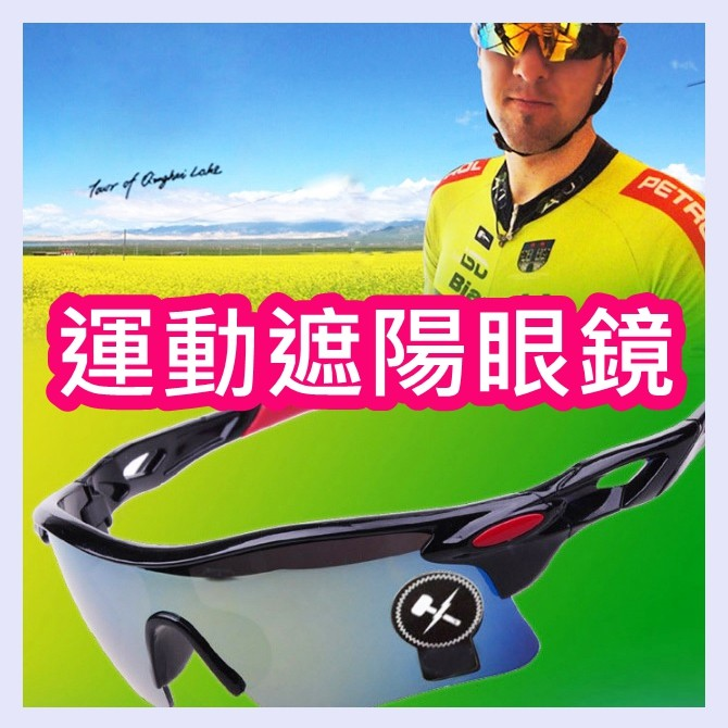 男士 太陽眼鏡9181 男士太陽鏡騎行眼鏡自行車戶外 眼鏡墨鏡9181 Vr 遮光 取貨