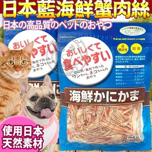 ~幸福培菓寵物~ PREMIUM ~ 藍海鮮蟹肉絲犬貓零食60g 包
