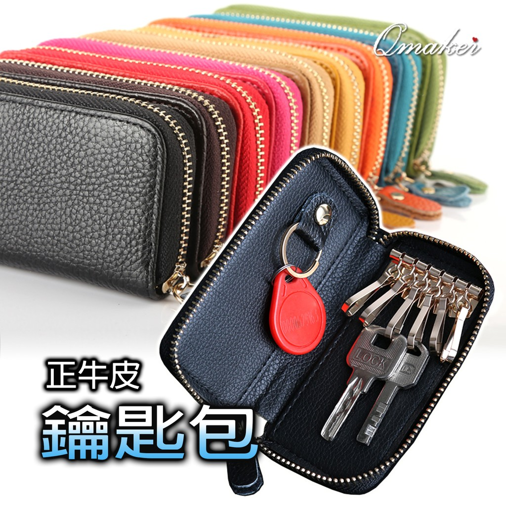 Qmaker  編織卡包風琴卡夾信用卡套零錢包卡片包牛皮真皮鑰匙包