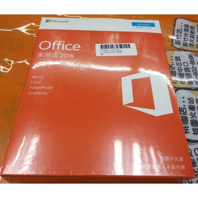 盒裝 貨非水貨微軟Microsoft Office 2016 家用版中文家用版金鑰PKC