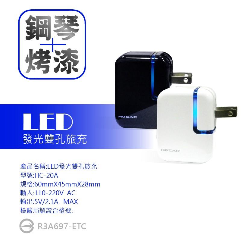 萬用型LED 旅充雙孔雙輸出 商檢合格