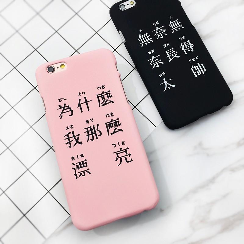 搞笑文字蘋果6s 手機殼磨砂硬殼iphone6plus 情侶保護套7plus 硬殼5s