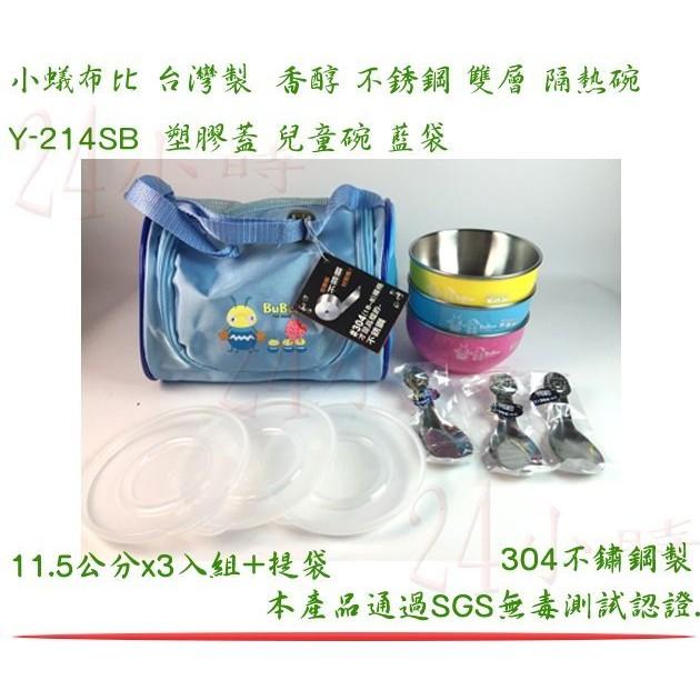 ~24 小時~香醇不銹鋼雙層隔熱碗Y 214SB 藍色塑膠蓋11 5 公分x3 入組提袋不
