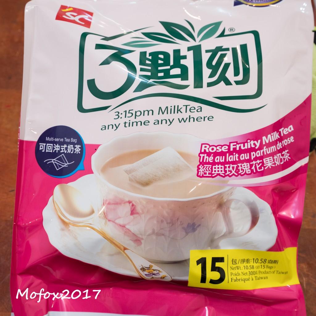 3 點1 刻 玫瑰花果奶茶原味奶茶炭燒奶茶20gx15 包袋