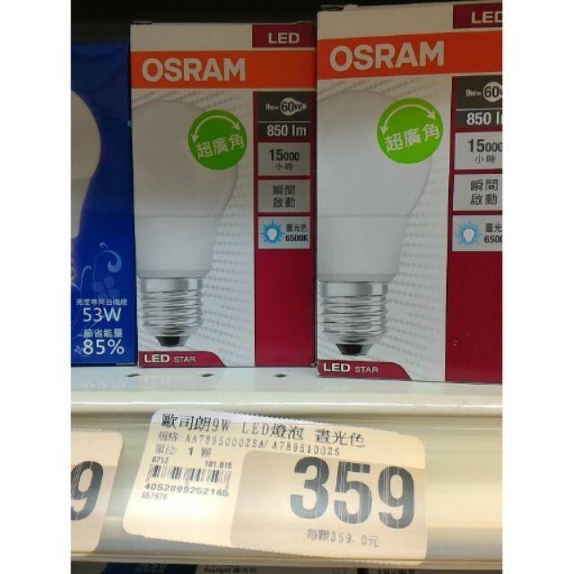 德國OSRAM 歐司朗LED 9W 晝光燈泡超廣角白光6500K E27 110V