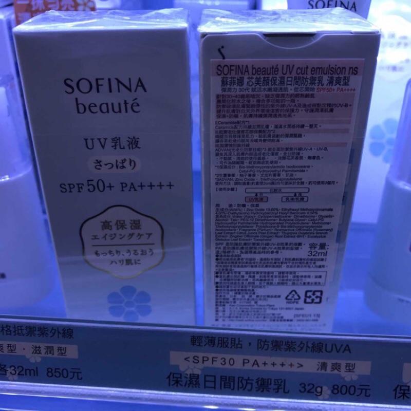 SOFINA 蘇菲娜芯美顏保濕日間防禦乳SPF50 PA 芯美顏日間乳防曬32ml 32g