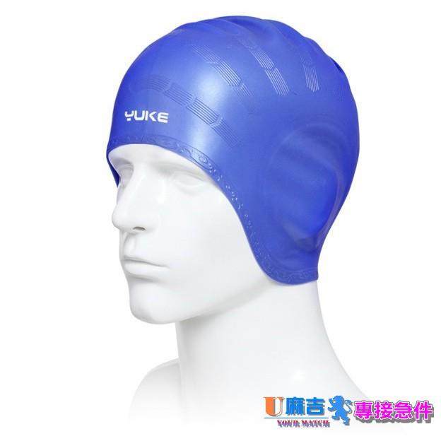 護耳矽膠泳帽泳褲比基尼~U 麻吉~