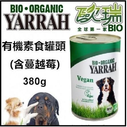 荷蘭歐瑞YARRAH YA 7166 有機素食狗罐頭含蔓越莓380g 罐 240 元
