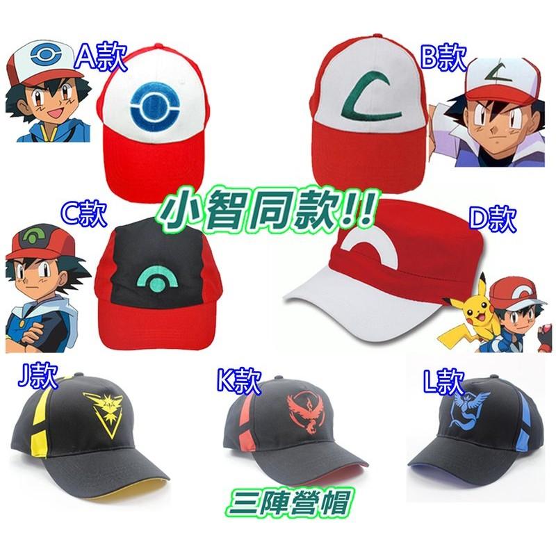 4 頂 多款 第 Pokemon Go 寶可夢神奇寶貝球小智帽小智COS 帽子三陣營帽皮卡