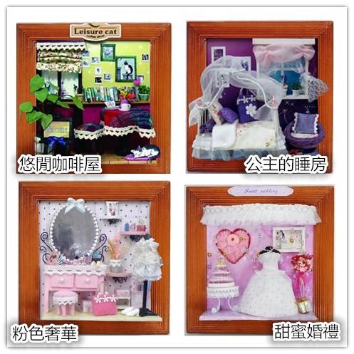 弘達DIY 小屋相框系列悠閒咖啡屋公主的睡房粉色奢華甜蜜婚禮我們結婚吧公主房夢歡化妝間生日