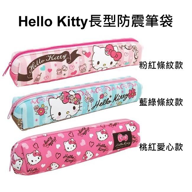 含稅附發票 HelloKitty 凱蒂貓長型防震筆袋長型筆袋鉛筆盒三麗鷗Sanrio