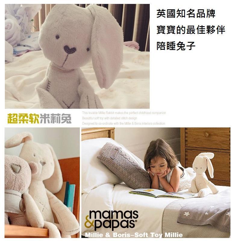 宇橙國際美國米勒長耳兔陪睡 彌月禮超柔軟安撫玩具寶寶床裝飾防過敏C030