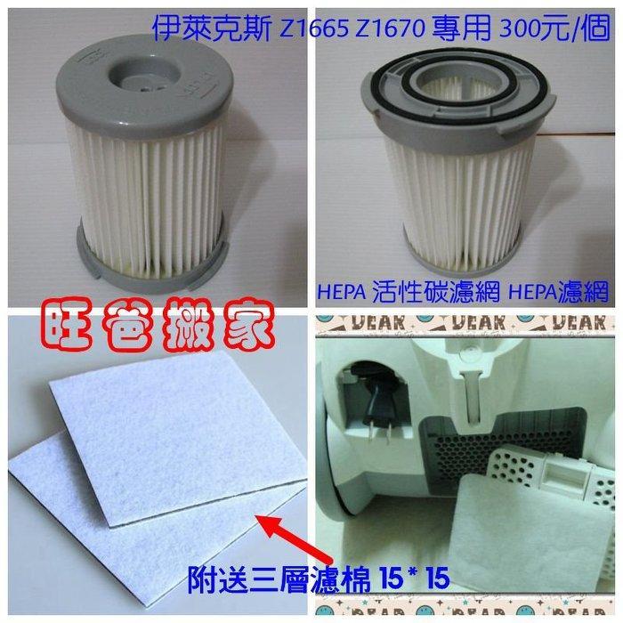 伊萊克斯吸塵器Z1665 Z1670 Z 1665 HEPA 活性碳濾網HEPA 濾網附送
