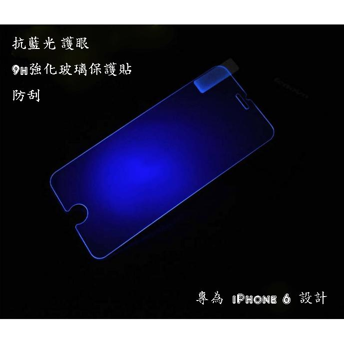 iPhone6 Plus i6 I6s Plus i5 i5s ise 藍光9h 鋼化玻璃