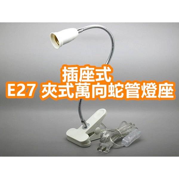 ~禾宸~插座式E27 夾式萬向蛇管燈座~21F ~工作燈座可任意夾取理想的位置附開關~專賣