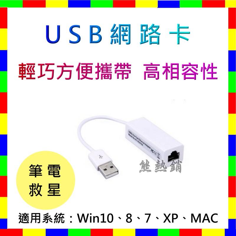 ~熊 ~USB 卡~2 個以上更 ~USB 轉RJ45 筆電救星相容性高MAC WIN 1