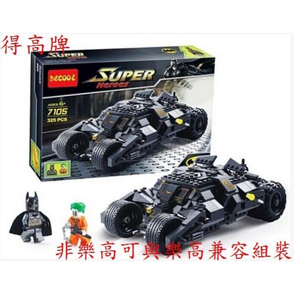 得高7105 蝙蝠俠戰車黑暗騎士與樂高76023LEGO 76023 兼容