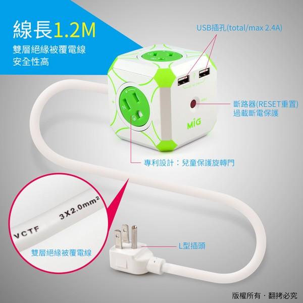 ~多元化~附發票MIG 明家Mini 魔方3 孔4 插雙USB 埠電源延長線L 型插頭1