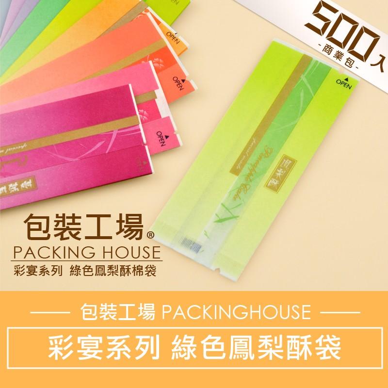 ~包裝工場~彩宴系列綠色鳳梨酥袋500 入商業包,5 x 12 cm ,鳳梨酥包裝袋, 鳳