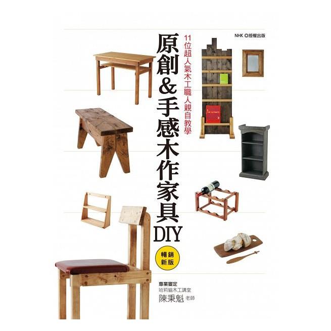 ~佳佳 ~雅書堂11 位超 木工職人親自教學原創&手感木作 DIY (暢銷 )320