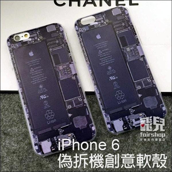 ~飛兒~主機板 !APPLE iPhone 5 5S SE 6 6S 6 6S PLUS
