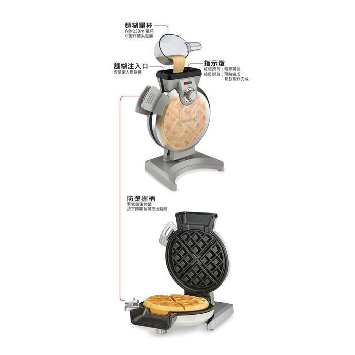 Cuisinart 美膳雅直立式鬆餅機WAF V100TW ~Cuisinart ~直立式