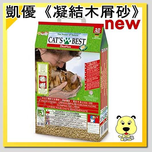 ~幸福培菓蘆洲~凱優~CAT 'S BEST ~除臭環保凝結木屑砂10L