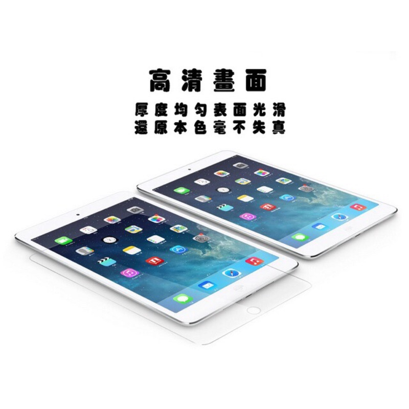 買五送一]9H 鋼化玻璃貼iPad AIR AIR2 pro iPad mini2 min