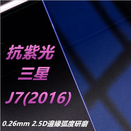 抗紫光三星GALAXY J7 2016 J710 0 26mm 2 5D 弧邊鋼化玻璃膜