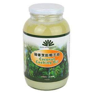 瑞雀烹調椰子油720ml 瓶~A47003 ~不適宜超取