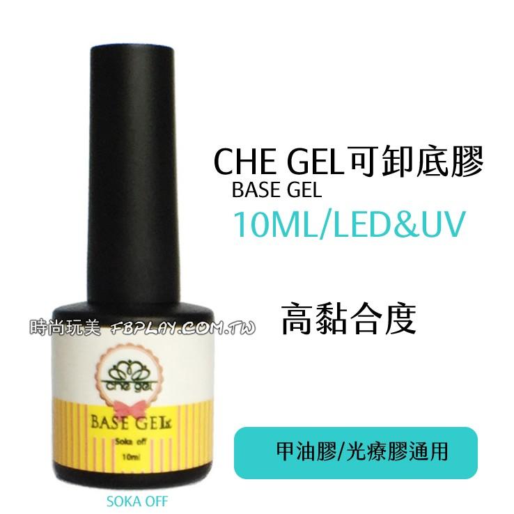 超 光療凝膠底膠亮面封層膠上層膠可卸加固膠霧面封層膠Che gel