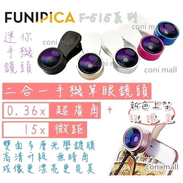 ~coni shop ~FUNPICA F515 0 36X 超大廣角附贈15X 微距二合