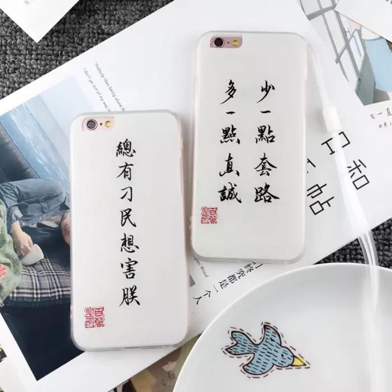 蘋果文字手機殼iphone5 5s se 全包軟邊殼i6 6s4 7 i6plus5 5