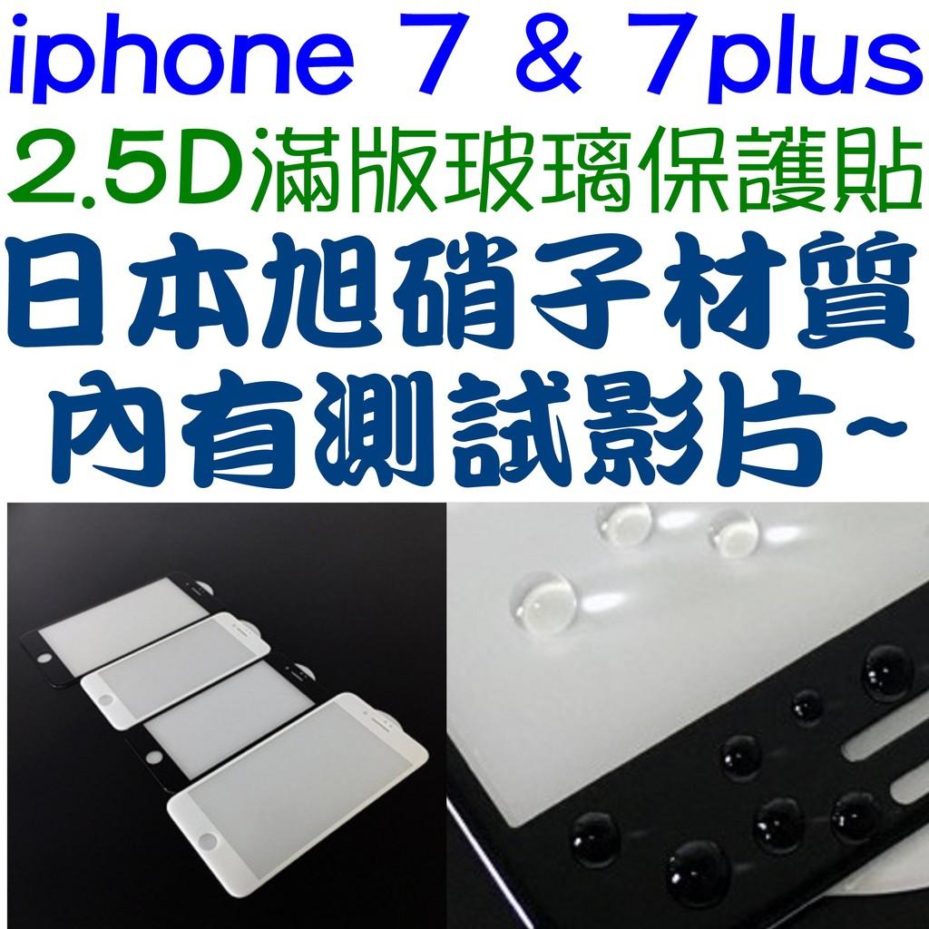 i3c iphone7 iphone7plus 2 5D 旭硝子玻璃保護貼滿版玻璃保護貼