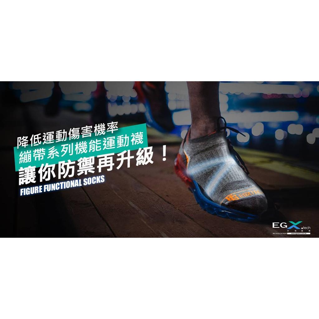 ~ACE 啊嘶體育~衣格服飾EGXtech 中、短統X 型繃帶 機能襪FIX 1 全方位保