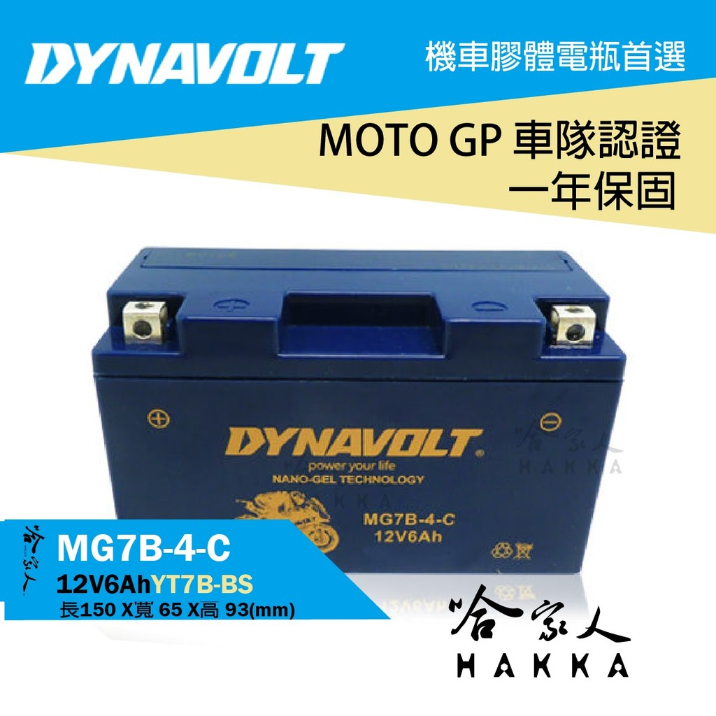 ~DYNAVOLT 藍騎士~奈米膠體電池MG7B 4 C 機車YT7B BS 薄型7 號重