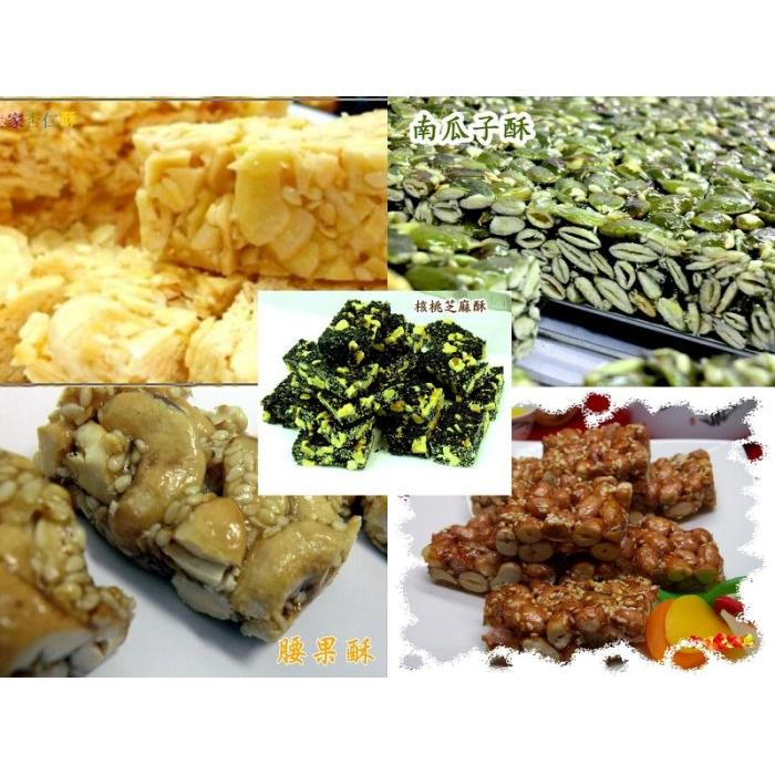 五種口味腰果杏仁南瓜子酥花生糖核桃芝麻酥烤穀家綜合包素食純 堅果零食