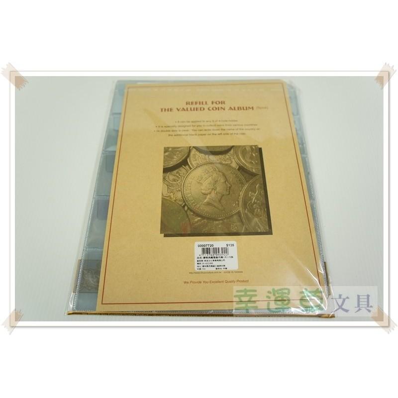 幸運草文具硬幣錢幣收集冊補充內頁大 ,二孔、三孔、四孔夾 7720